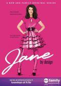 """Постер 1 из 8 из фильма """"В стиле Джейн"""" /Jane by Design/ (2011)"""