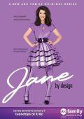"""Постер 2 из 8 из фильма """"В стиле Джейн"""" /Jane by Design/ (2011)"""