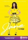 """Постер 3 из 8 из фильма """"В стиле Джейн"""" /Jane by Design/ (2011)"""