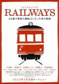 """Постер 1 из 2 из фильма """"Железная дорога"""" /Reiruweizu: 49-sai de densha no untenshi ni natta otoko no monogatari/ (2010)"""