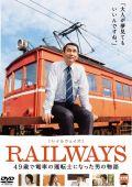 """Постер 2 из 2 из фильма """"Железная дорога"""" /Reiruweizu: 49-sai de densha no untenshi ni natta otoko no monogatari/ (2010)"""