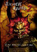 "Постер 1 из 1 из фильма ""Джиперс Криперс 2"" /Jeepers Creepers II/ (2003)"