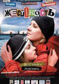 """Постер 1 из 1 из фильма """"Жестокость"""" (2007)"""