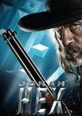 """Постер 4 из 6 из фильма """"Джона Хекс"""" /Jonah Hex/ (2010)"""