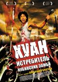 """Постер 2 из 2 из фильма """"Истребитель зомби"""" /Juan de los Muertos/ (2011)"""