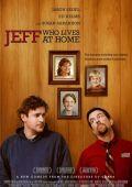 Джефф, живущий дома