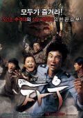 "Постер 10 из 10 из фильма ""Кабан-убийца"" /Chawu/ (2009)"