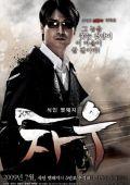 "Постер 5 из 10 из фильма ""Кабан-убийца"" /Chawu/ (2009)"
