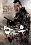 "Постер 6 из 10 из фильма ""Кабан-убийца"" /Chawu/ (2009)"