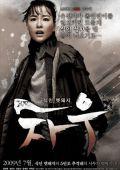 "Постер 7 из 10 из фильма ""Кабан-убийца"" /Chawu/ (2009)"
