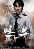"Постер 8 из 10 из фильма ""Кабан-убийца"" /Chawu/ (2009)"