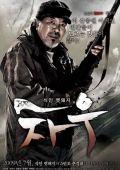 "Постер 9 из 10 из фильма ""Кабан-убийца"" /Chawu/ (2009)"