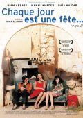 """Постер 1 из 1 из фильма """"Каждый день праздник"""" /Chaque jour est une fete/ (2009)"""