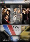 "Постер 2 из 2 из фильма ""Каир 678"" /678/ (2010)"