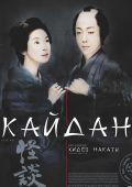 "Постер 1 из 1 из фильма ""Кайдан"" /Kaidan/ (2007)"