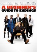 """Постер 2 из 2 из фильма """"Как достойно встретить смерть"""" /A Beginner's Guide to Endings/ (2010)"""