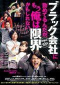 """Постер 1 из 3 из фильма """"Как не превратиться в офисного раба"""" /Burakku gaisha ni tsutometerundaga, mou ore wa genkaikamo shirenai/ (2009)"""