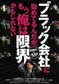 """Постер 2 из 3 из фильма """"Как не превратиться в офисного раба"""" /Burakku gaisha ni tsutometerundaga, mou ore wa genkaikamo shirenai/ (2009)"""