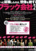 """Постер 3 из 3 из фильма """"Как не превратиться в офисного раба"""" /Burakku gaisha ni tsutometerundaga, mou ore wa genkaikamo shirenai/ (2009)"""