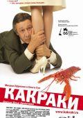 """Постер 1 из 1 из фильма """"Какраки"""" (2009)"""