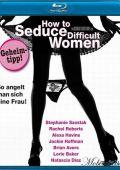 """Постер 3 из 4 из фильма """"Как соблазнять труднодоступных женщин"""" /How to Seduce Difficult Women/ (2009)"""