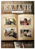 "Постер 1 из 1 из фильма ""Калачи"" (2011)"