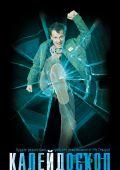 """Постер 1 из 1 из фильма """"Калейдоскоп"""" (2008)"""