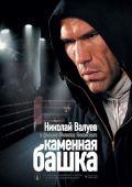 """Постер 2 из 3 из фильма """"Каменная башка"""" (2008)"""