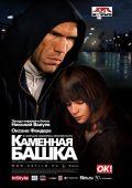 """Постер 3 из 3 из фильма """"Каменная башка"""" (2008)"""