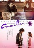 """Постер 1 из 2 из фильма """"Камелия"""" /Kamelia/ (2010)"""
