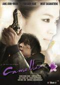 """Постер 2 из 2 из фильма """"Камелия"""" /Kamelia/ (2010)"""