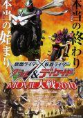 """Постер 1 из 5 из фильма """"Камен Райдер Дабл и Декейд 2010"""" /Kamen raida x Kamen raida W & Dikeido Movie taisen 2010/ (2009)"""