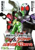 """Постер 3 из 5 из фильма """"Камен Райдер Дабл и Декейд 2010"""" /Kamen raida x Kamen raida W & Dikeido Movie taisen 2010/ (2009)"""