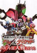 """Постер 4 из 5 из фильма """"Камен Райдер Дабл и Декейд 2010"""" /Kamen raida x Kamen raida W & Dikeido Movie taisen 2010/ (2009)"""