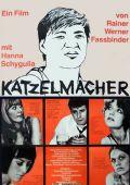 """Постер 1 из 1 из фильма """"Катцельмахер"""" /Katzelmacher/ (1969)"""