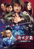 "Постер 2 из 2 из фильма ""Kaйдзи 2"" /Kaiji 2: Jinsei dakkai gemu/ (2011)"