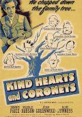 "Постер 1 из 1 из фильма ""Добрые сердца и короны"" /Kind Hearts and Coronets/ (1949)"
