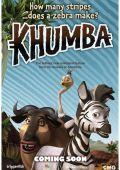 """Постер 2 из 5 из фильма """"Король сафари"""" /Khumba/ (2013)"""