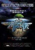"Постер 2 из 9 из фильма ""Киборги"" /Kei hei hup/ (2009)"