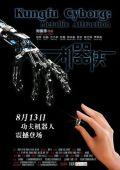 "Постер 3 из 9 из фильма ""Киборги"" /Kei hei hup/ (2009)"