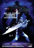 "Постер 6 из 9 из фильма ""Киборги"" /Kei hei hup/ (2009)"