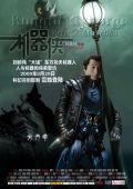 "Постер 7 из 9 из фильма ""Киборги"" /Kei hei hup/ (2009)"