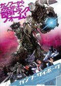 "Постер 8 из 9 из фильма ""Киборги"" /Kei hei hup/ (2009)"