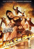 """Постер 1 из 1 из фильма """"Kill 'em All"""" /Kill 'em All/ (2012)"""