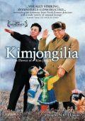 """Постер 1 из 3 из фильма """"Кимджонгилия"""" /Kimjongilia/ (2009)"""