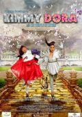 "Постер 2 из 3 из фильма ""Кимми и Дора"" /Kimmy Dora: Kambal sa kiyeme/ (2009)"