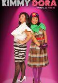 "Постер 3 из 3 из фильма ""Кимми и Дора"" /Kimmy Dora: Kambal sa kiyeme/ (2009)"