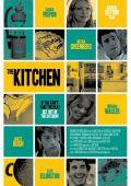"Постер 1 из 1 из фильма ""Кухня"" /The Kitchen/ (2012)"