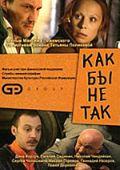 """Постер 1 из 1 из фильма """"Как бы не так"""" (2003)"""