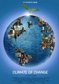 Климат перемен